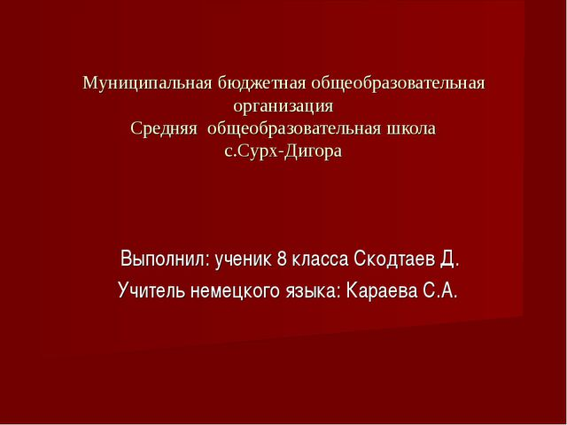 Муниципальная бюджетная общеобразовательная организация Средняя общеобразоват...