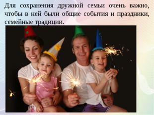 Для сохранения дружной семьи очень важно, чтобы в ней были общие события и пр