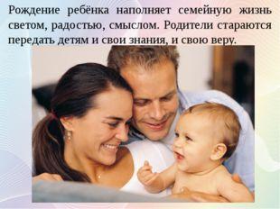 Рождение ребёнка наполняет семейную жизнь светом, радостью, смыслом. Родители