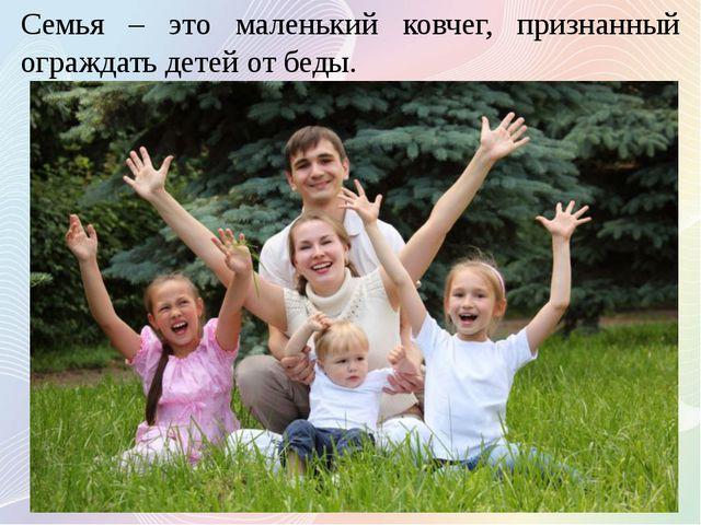 Семья – это маленький ковчег, признанный ограждать детей от беды.