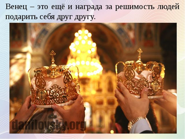 Венец – это ещё и награда за решимость людей подарить себя друг другу.