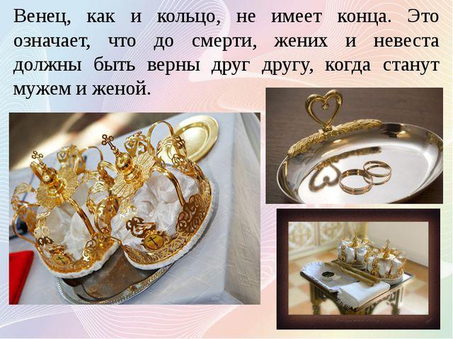 Венец, как и кольцо, не имеет конца. Это означает, что до смерти, жених и нев...