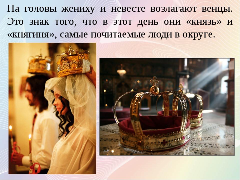 На головы жениху и невесте возлагают венцы. Это знак того, что в этот день он...