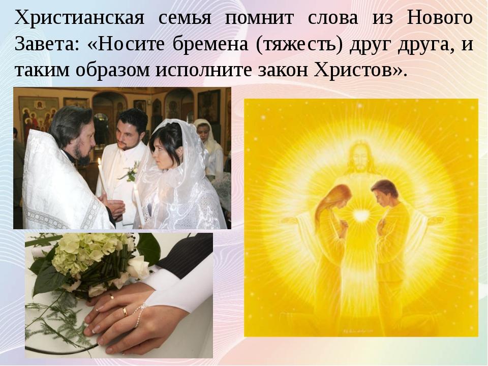 Христианская семья помнит слова из Нового Завета: «Носите бремена (тяжесть) д...
