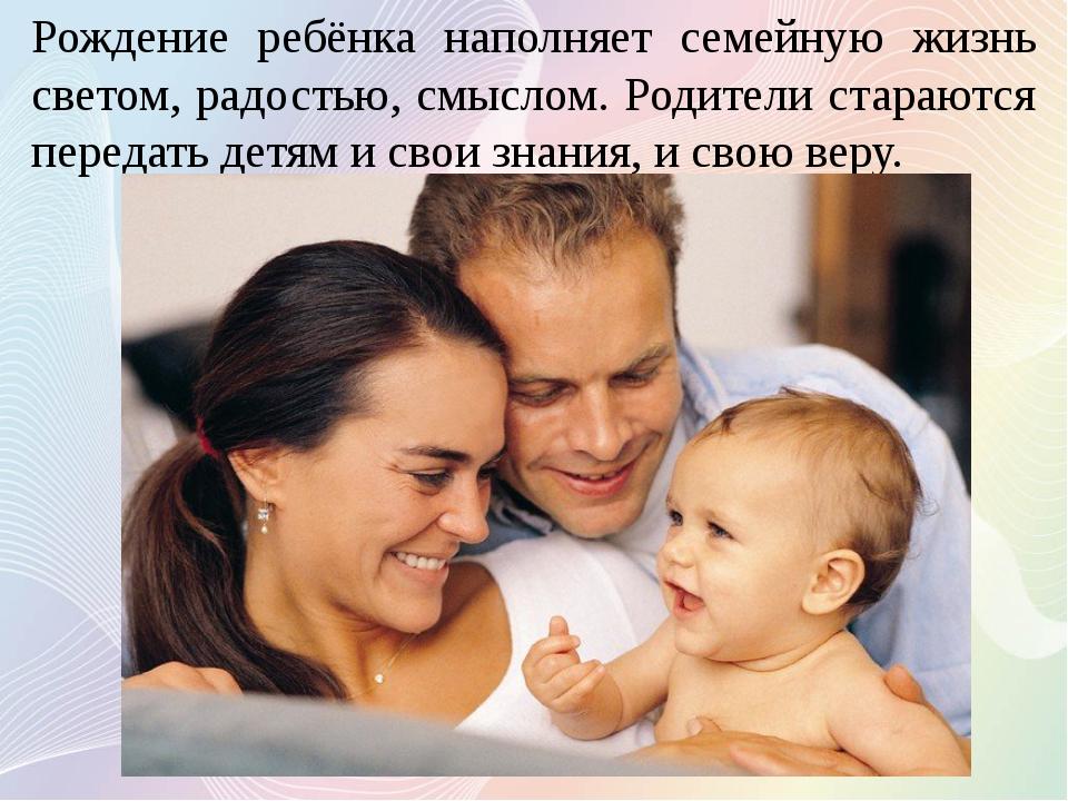 Рождение ребёнка наполняет семейную жизнь светом, радостью, смыслом. Родители...