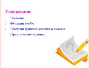 Введение Тригонометрические функции широко применяются в математике, физике и