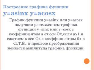 Правила получения кривой у=аsin(cos)x из у=sin(cos)x Точки пересечения кривой