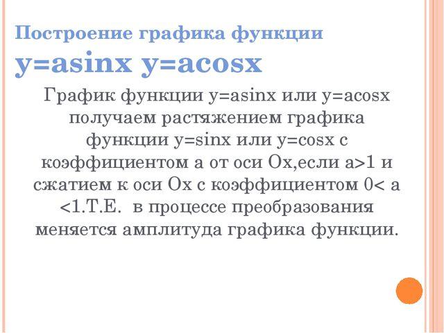 Правила получения кривой у=аsin(cos)x из у=sin(cos)x Точки пересечения кривой...