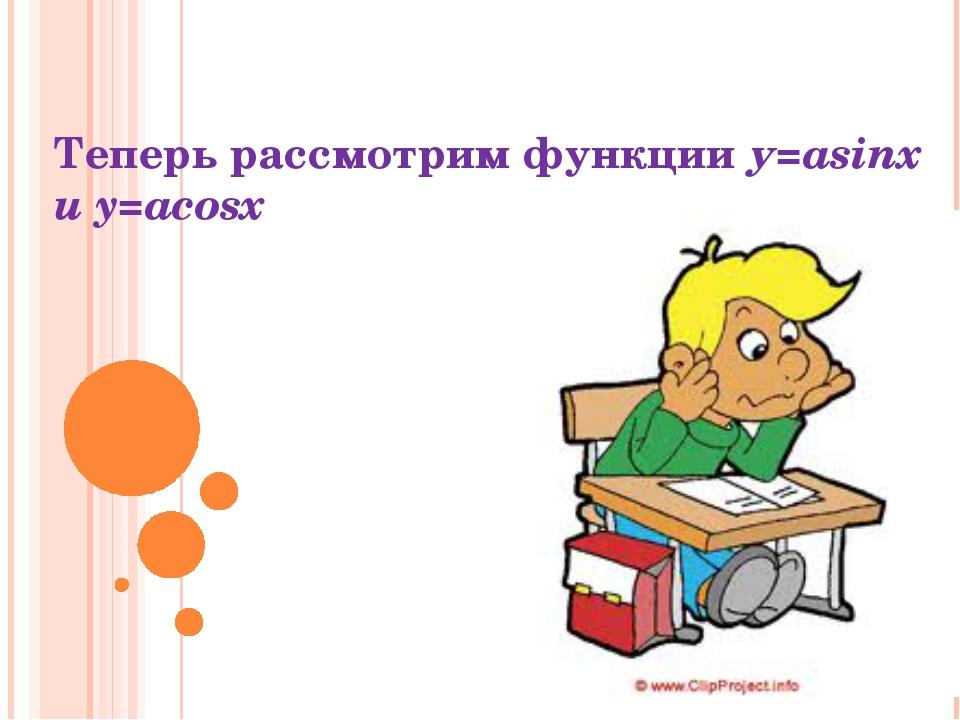 Построение графика функции у=аsinx y=acosx График функции у=аsinx или y=acosx...