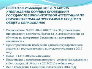ПРИКАЗ от 26 декабря 2013 г. N 1400 ОБ УТВЕРЖДЕНИИ ПОРЯДКА ПРОВЕДЕНИЯ ГОСУДАР
