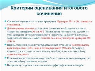 Критерии оценивания итогового сочинения Сочинение оценивается по пяти критери