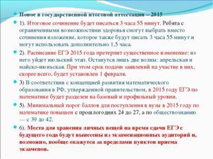 Новое в государственной итоговой аттестации – 2015 1). Итоговое сочинение буд