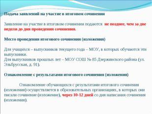 Подача заявлений на участие в итоговом сочинении Заявление на участие в итого