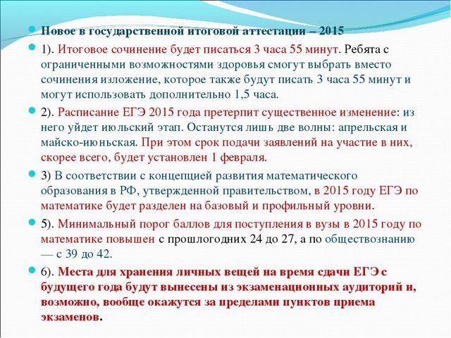 Новое в государственной итоговой аттестации – 2015 1). Итоговое сочинение буд...