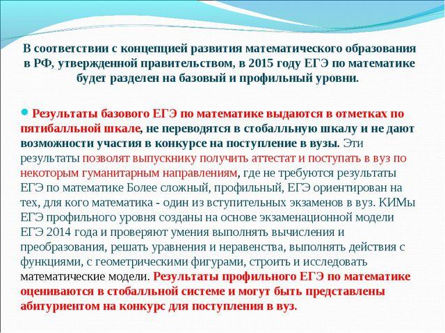 В соответствии с концепцией развития математического образования в РФ, утвер...