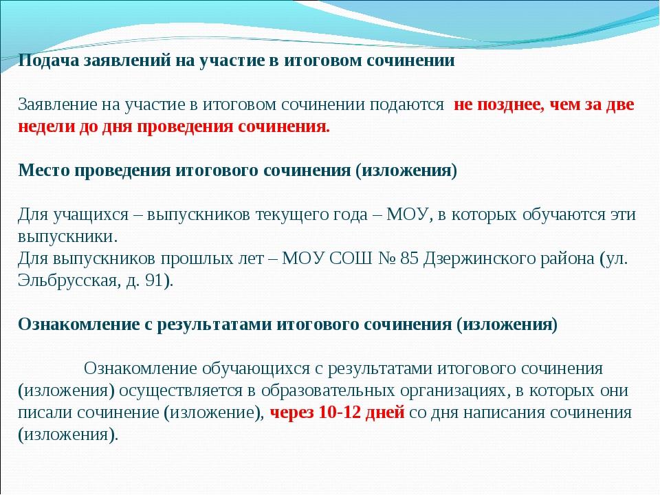 Подача заявлений на участие в итоговом сочинении Заявление на участие в итого...