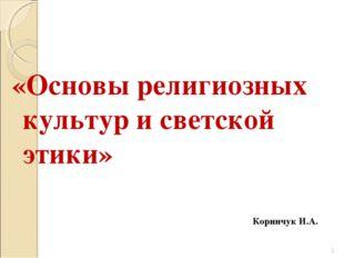 «Основы религиозных культур и светской этики» Коринчук И.А. *
