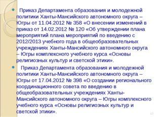 Приказ Департамента образования и молодежной политики Ханты-Мансийского авто