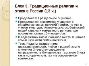 Блок 3. Традиционные религии и этика в России (13 ч.) Продолжается раздельное
