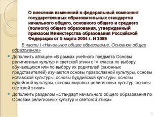 Приказ Министерства образования и науки Российской Федерации от 31 января 20