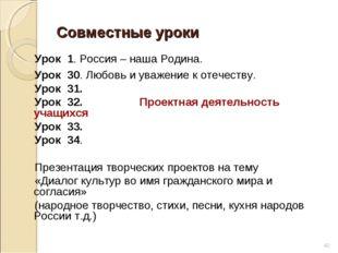 Совместные уроки Урок 1. Россия – наша Родина. Урок 30. Любовь и уважение к о