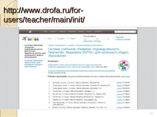 http://www.drofa.ru/for-users/teacher/main/init/ *