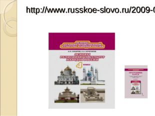 http://www.russkoe-slovo.ru/2009-06-14-19-02-00/category/113/