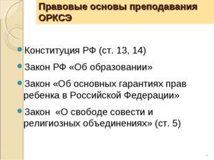 Правовые основы преподавания ОРКСЭ Конституция РФ (ст. 13, 14) Закон РФ «Об о