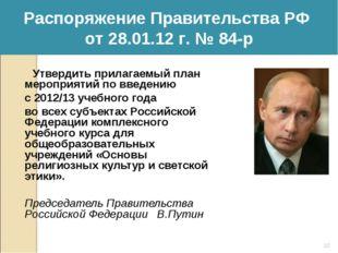 Распоряжение Правительства РФ от 28.01.12 г. № 84-р Утвердить прилагаемый пла