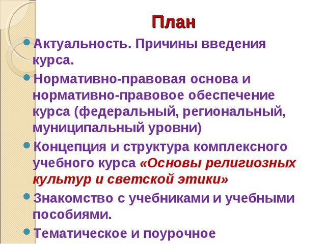 Поурочный план по орксэ 4 класс кочегаров сахарова