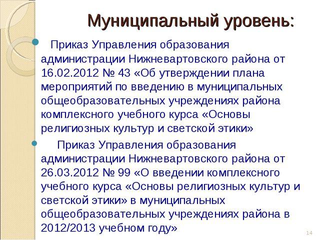 Муниципальный уровень: Приказ Управления образования администрации Нижневарт...