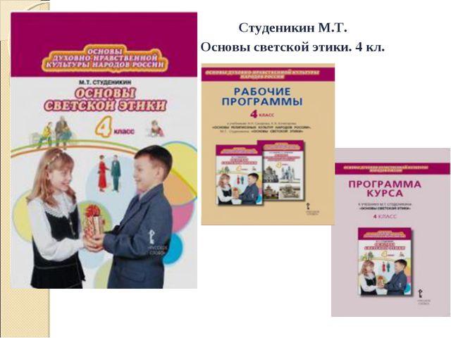 Студеникин М.Т. Основы светской этики. 4 кл.