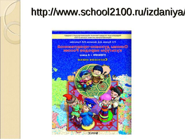 http://www.school2100.ru/izdaniya/books/10_umk_etika_4k.html