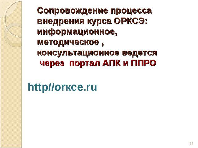 Сопровождение процесса внедрения курса ОРКСЭ: информационное, методическое ,...