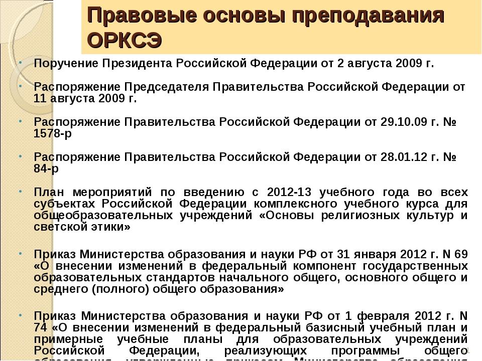 Правовые основы преподавания ОРКСЭ Поручение Президента Российской Федерации...