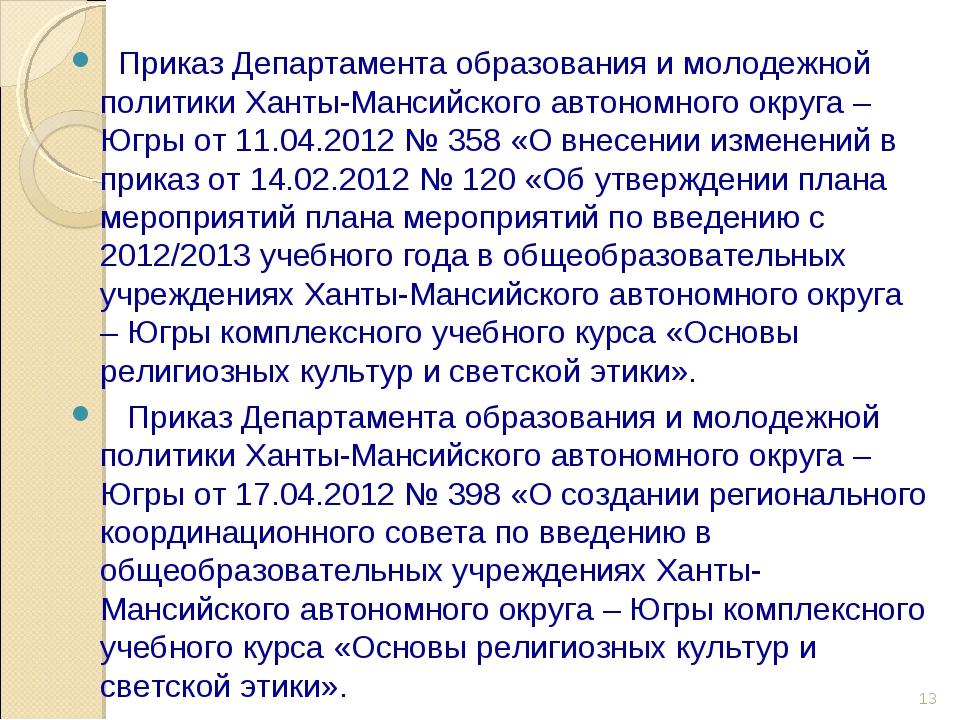 Приказ Департамента образования и молодежной политики Ханты-Мансийского авто...