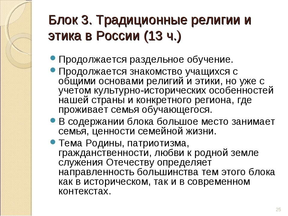 Блок 3. Традиционные религии и этика в России (13 ч.) Продолжается раздельное...