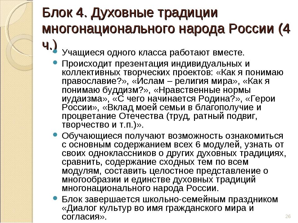 Блок 4. Духовные традиции многонационального народа России (4 ч.) Учащиеся од...