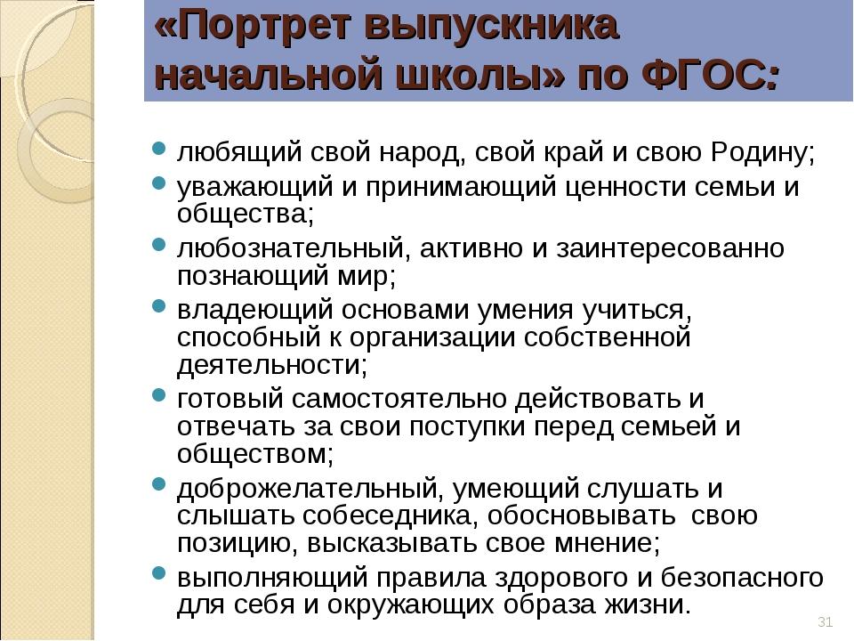 «Портрет выпускника начальной школы» по ФГОС: любящий свой народ, свой край и...