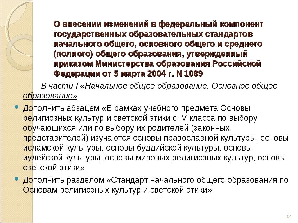 Приказ Министерства образования и науки Российской Федерации от 31 января 20...