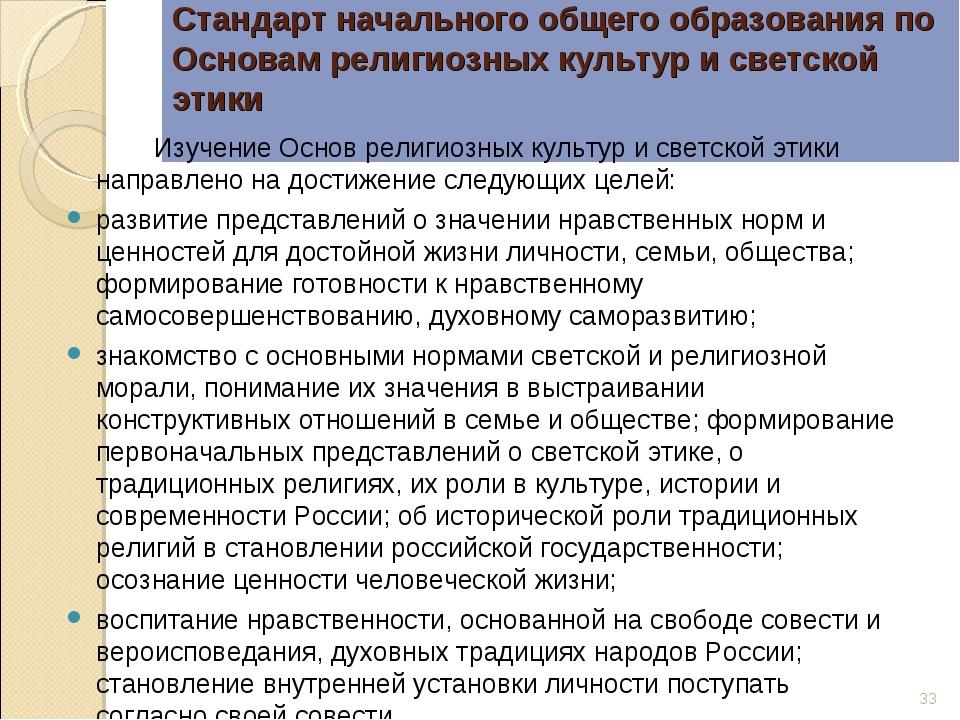 Стандарт начального общего образования по Основам религиозных культур и свет...