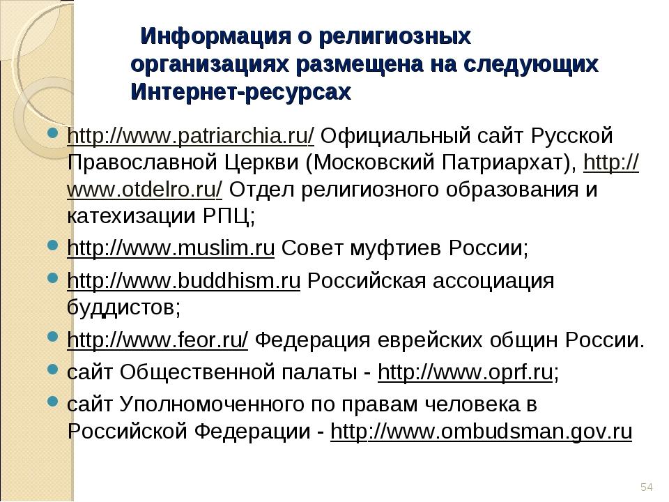 Информация о религиозных организациях размещена на следующих Интернет-ресурс...