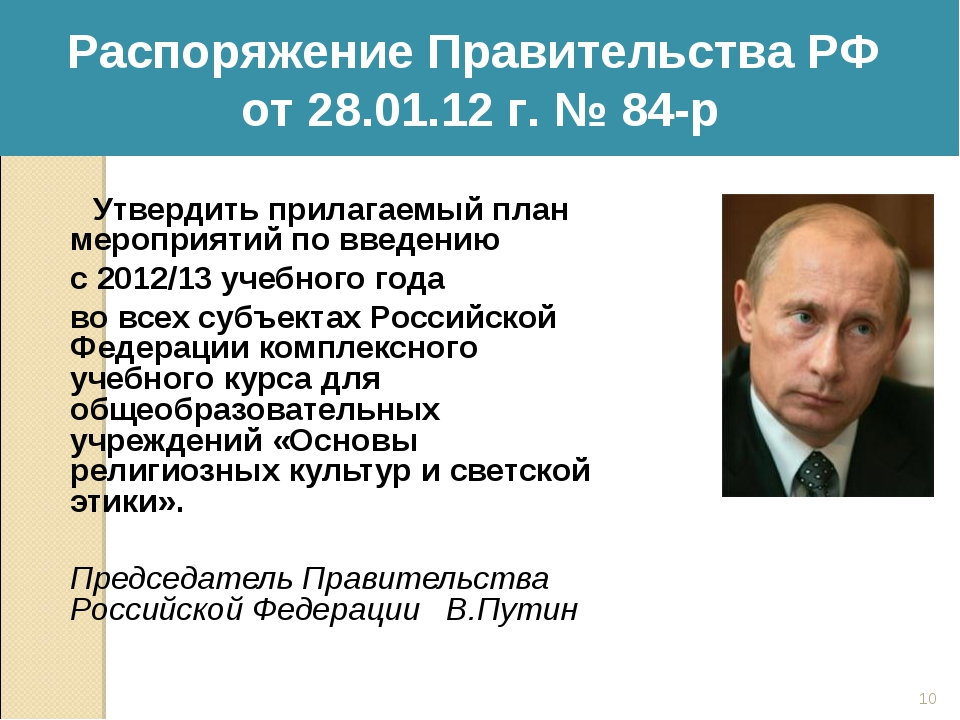 Распоряжение Правительства РФ от 28.01.12 г. № 84-р Утвердить прилагаемый пла...