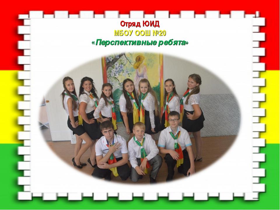 Отряд ЮИД МБОУ ООШ №20 «Перспективные ребята»