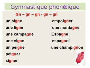 Gymnastique phonétique Gn – gn – gn - gn – gn un signe empoigner une ligne un