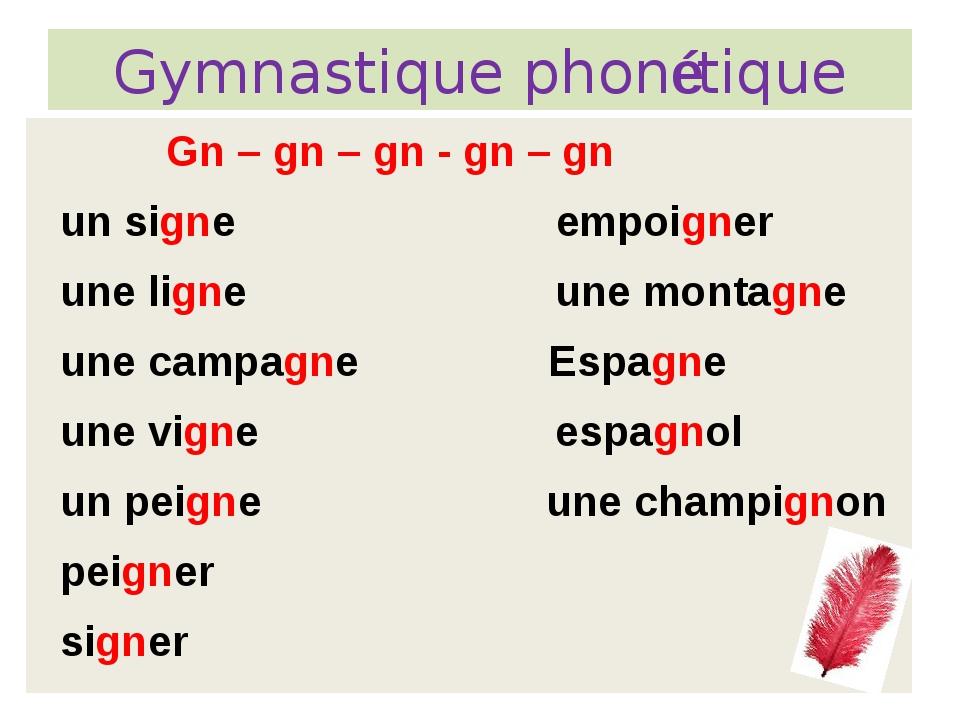 Gymnastique phonétique Gn – gn – gn - gn – gn un signe empoigner une ligne un...