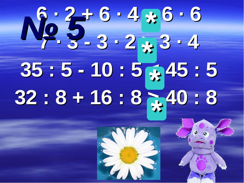 6 ∙ 2 + 6 ∙ 4 = 6 ∙ 6 7 ∙ 3 - 3 ∙ 2 > 3 ∙ 4 35 : 5 - 10 : 5 < 45 : 5 32 : 8 +...