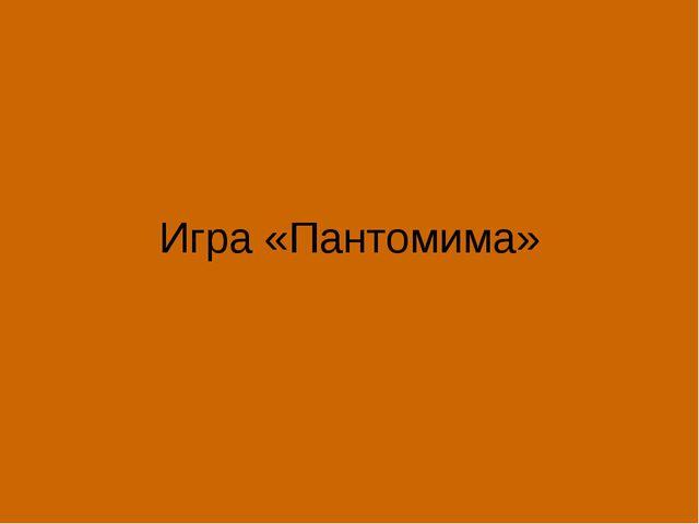 Игра «Пантомима»
