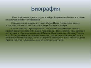 Биография Иван Андреевич Крылов родился в бедной дворянской семье и поэтому н