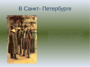 В Санкт- Петербурге В Петербург Крылов переехал в 1782 с Львовыми. С 1783 слу